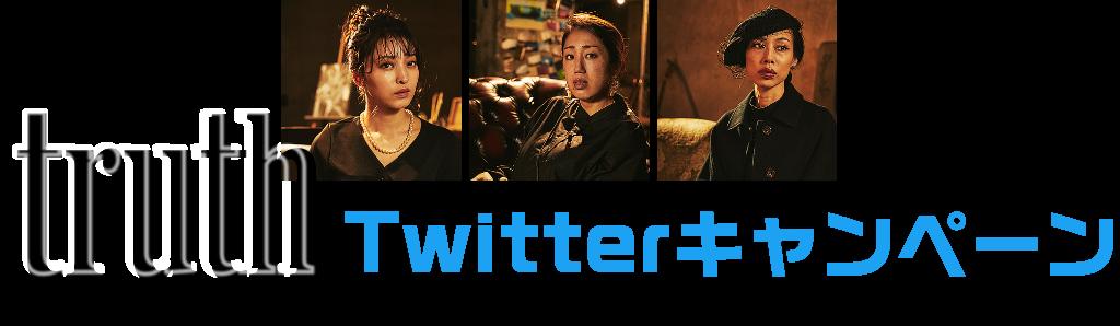 『truth ~姦しき弔いの果て~』Twitterキャンペーン